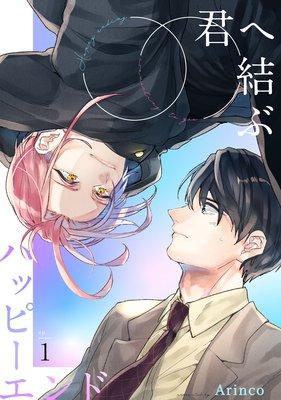 君へ結ぶハッピーエンド 【単話】