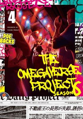 オメガバース プロジェクト−シーズン6−4