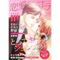 恋愛ショコラ vol.28【限定おまけ付き】