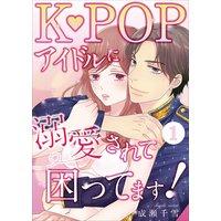 K−POPアイドルに溺愛されて困ってます!