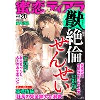 蜜恋ティアラ獣 Vol.20 絶倫せんせい