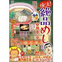 俺流!絶品めし Vol.15 麺食い党