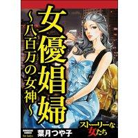 女優娼婦 〜八百万の女神〜