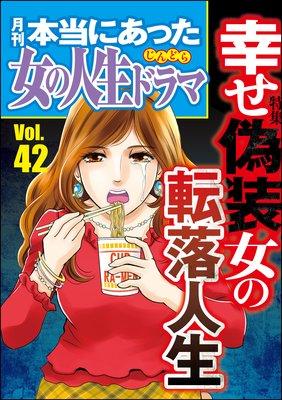 本当にあった女の人生ドラマ Vol.42 幸せ偽装女の転落人生