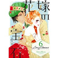 Love&Romance6花嫁の宝石
