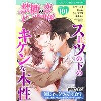 禁断の恋 ヒミツの関係 vol.101