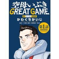 空母いぶき great game 9話