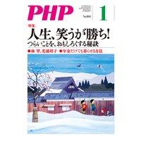 月刊誌PHP 2020年1月号