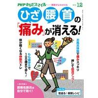 PHPからだスマイル2019年12月号 ひざ・腰・首の「痛み」が消える!