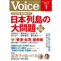 Voice 2020年1月号