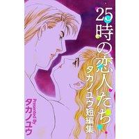 25時の恋人たち〜タカノユウ 短編集〜