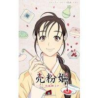 【タテコミ】売粉嫗(メブング)〜化粧師ユナ〜【フルカラー】