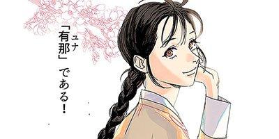 【タテコミ】売粉嫗(メブング)〜化粧師ユナ〜【フルカラー】_サムネイル