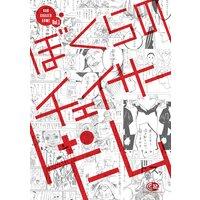 ぼくらのチェイサーゲーム Vol.1