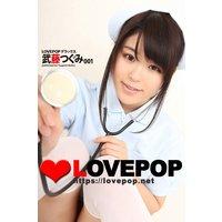 LOVEPOP デラックス 武藤つぐみ 001