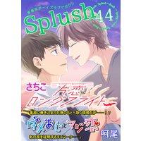 Splush vol.44 青春系ボーイズラブマガジン