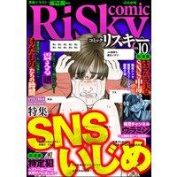comic RiSky(リスキー) Vol.10 SNSいじめ