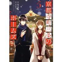 京都寺町三条のホームズ(コミック版) 5