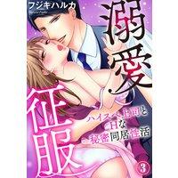 溺愛征服 ハイスぺ上司とHな秘密同居性活(3)