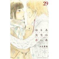 ゆりあ先生の赤い糸 分冊版 29巻