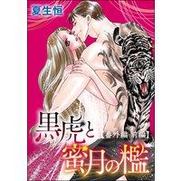 黒虎と蜜月の檻(単話版) 番外編