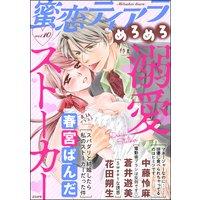 蜜恋ティアラめろめろ Vol.10 溺愛ストーカー