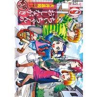 ちぃちゃんのおしながき 繁盛記(10)