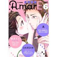 AmarE vol.6【再編集版】