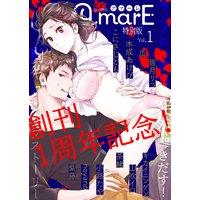AmarE特別版 vol.1【再編集版】