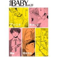Web BABY vol.33