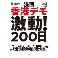 漫画 香港デモ激動!200日