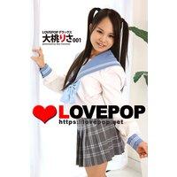 LOVEPOP デラックス 大桃りさ 001