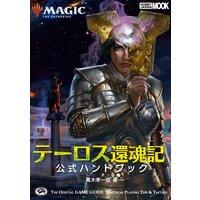 マジック:ザ・ギャザリング テーロス還魂記公式ハンドブック