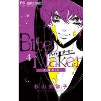 Bite Maker〜王様のΩ〜 4
