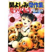 関よしみ傑作集 (2) 魔少女転生