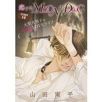 花ゆめAi 恋するMOON DOG story14