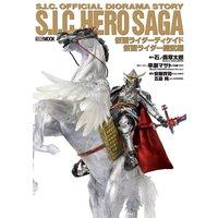 S.I.C. HERO SAGA 仮面ライダーディケイド/仮面ライダー鎧武編