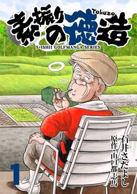 石井さだよしゴルフ漫画シリーズ 素振りの徳造