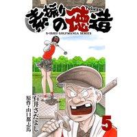 石井さだよしゴルフ漫画シリーズ 素振りの徳造 5巻