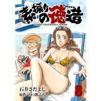 石井さだよしゴルフ漫画シリーズ 素振りの徳造 8巻