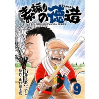 石井さだよしゴルフ漫画シリーズ 素振りの徳造 9巻
