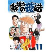 石井さだよしゴルフ漫画シリーズ 素振りの徳造 11巻