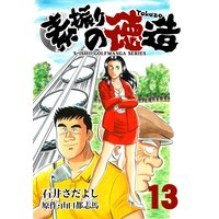 石井さだよしゴルフ漫画シリーズ 素振りの徳造 13巻