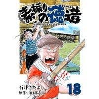 石井さだよしゴルフ漫画シリーズ 素振りの徳造 18巻