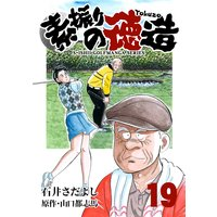 石井さだよしゴルフ漫画シリーズ 素振りの徳造 19巻