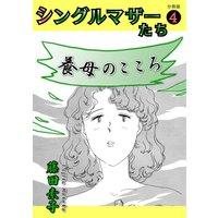 シングルマザーたち分冊版4 養母のこころ〜セカンドマザー〜