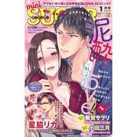 miniSUGAR vol.66(2020年1月号)