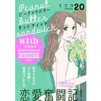 ピーナッツバターサンドウィッチ 分冊版 20巻