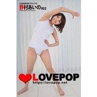 LOVEPOP デラックス 野村あいの 002