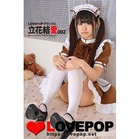 LOVEPOP デラックス 立花結愛 002